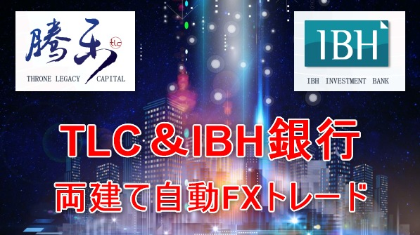 TLC IBH AVA NV Pro 両建て FX 自動 トレード 取引 詐欺