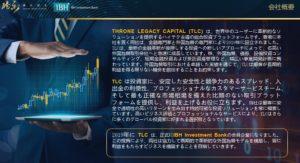 TLC IBH AVA NVPro 香港 取引プラットフォーム