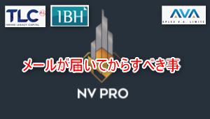 """TLC IBH NVPro""""マイニング移行後""""メール確認すぐにすべき事 パス変更"""