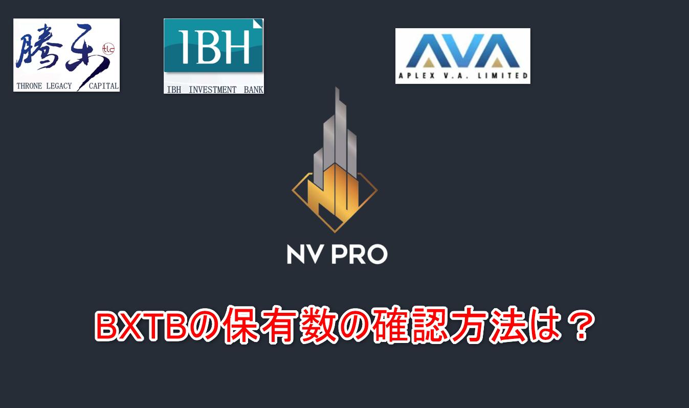 TLC IBH NVPro マイニン 移行 保有数 確認 BXTB