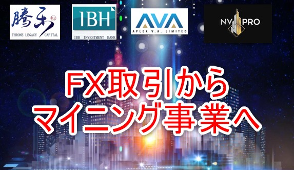 TLC IBH AVA NVpro FX自動 元本保証 FXトレード  マイニング メール