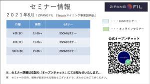 ZIPANGFIL 8月セミナー ジパングフィル マイニング 評判