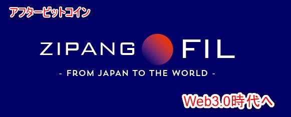 ZIPANGFIL マイニング FIL ファイルコイン アフタービットコイン IPFS web3.0 新時代へ