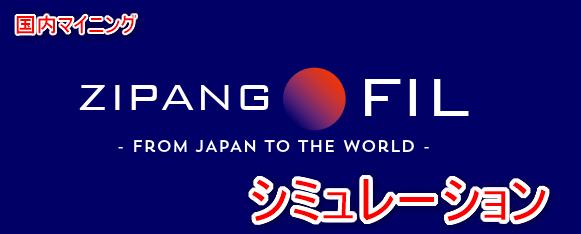 ZIPANGFIL FILFOX マイニング 採掘量 一覧表