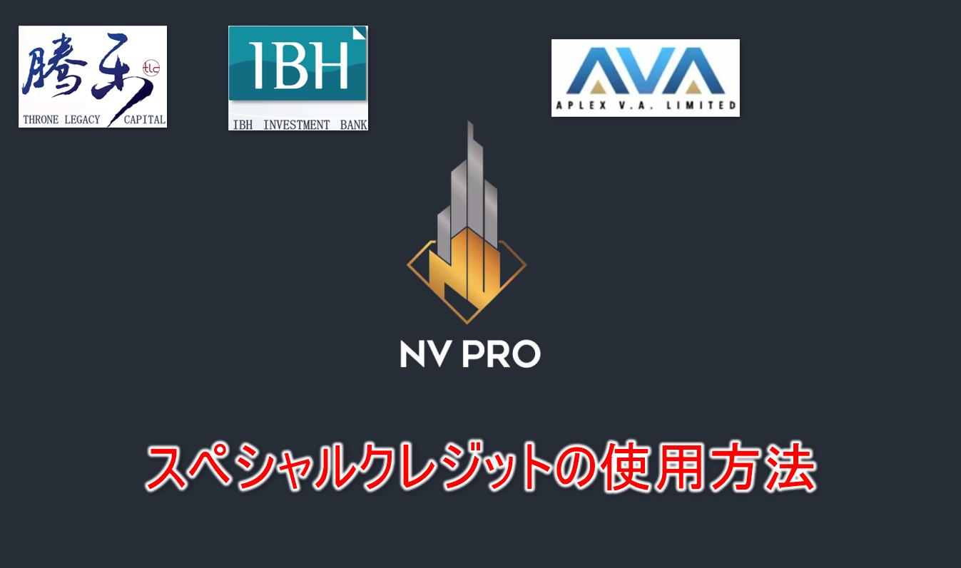 NVPro スペシャルクレジットの使用方法
