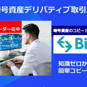 bitget ビットケット 暗号資産ディリバティブ取引所による簡単設定でコピートレード