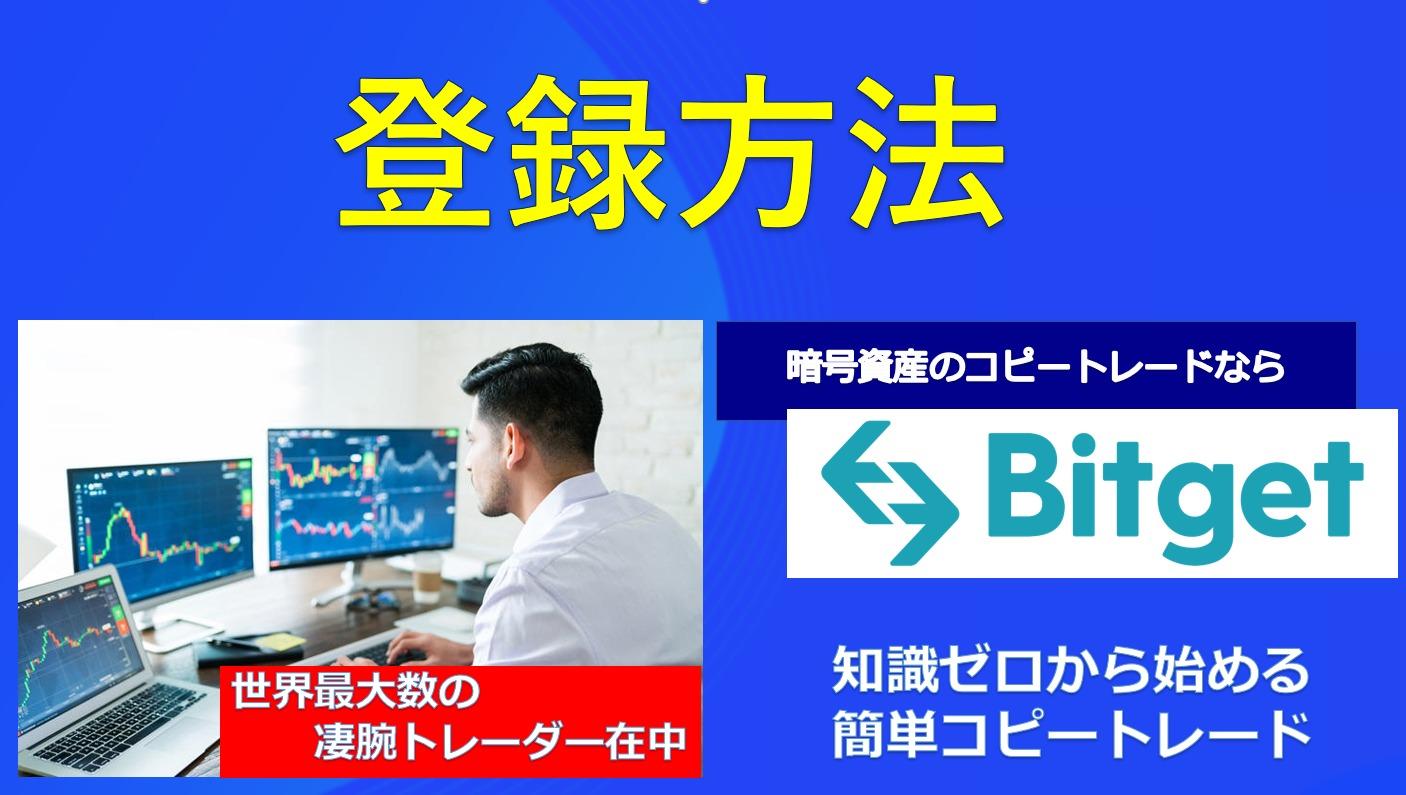 bitget ビットケット 暗号資産ディリバティブ取引所による簡単設定でコピートレード 認定講師 あらいぐま 見分け 検索 見方