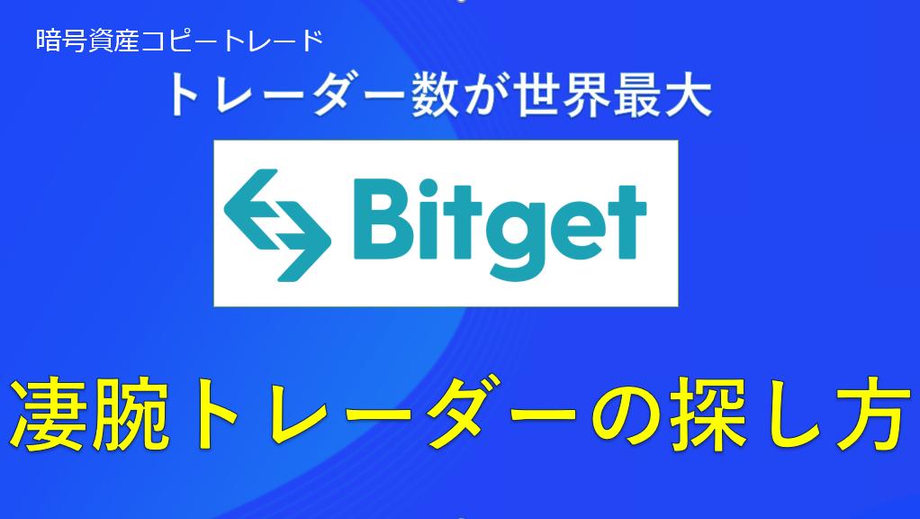 bitget ビットケット 暗号資産ディリバティブ取引所による簡単設定でコピートレード 認定講師 あらいぐま 見分け 検索 見方 実績 データ 探し方 検索