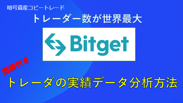 bitget ビットケット 暗号資産ディリバティブ取引所による簡単設定でコピートレード 認定講師 あらいぐま 見分け 検索 見方 実績 データ 探し方 検索  分析