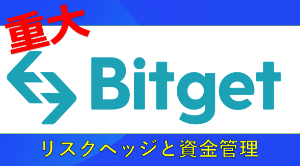 bitget ビットケット 暗号資産ディリバティブ取引所による簡単設定でコピートレード 認定講師 資金管理