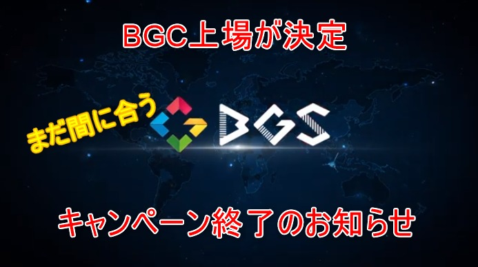 BGS 半沢龍之介 参加条件 MetaEarthEX メタアースイーエックス BGC上場