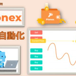 Pionex パイネックス グリッド 取引 ロボット 自動 稼ぐ 増える 評価 評判 とは クオンツ
