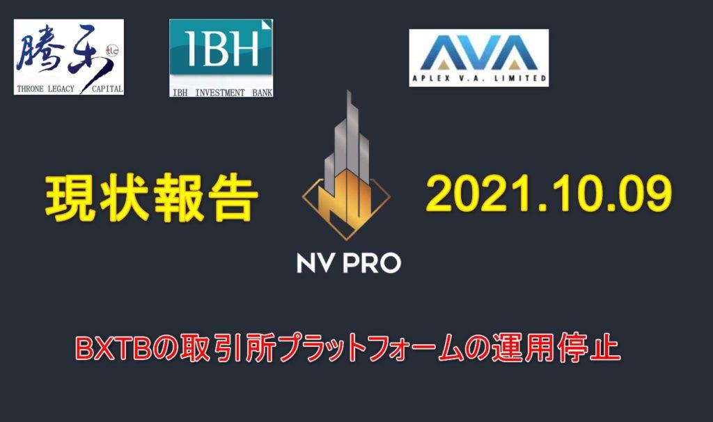 TLC IBH AVA NVpro マイニング 移行 BXTB 確認 ログイン パス設定 マイニング 採掘量 履歴 確認