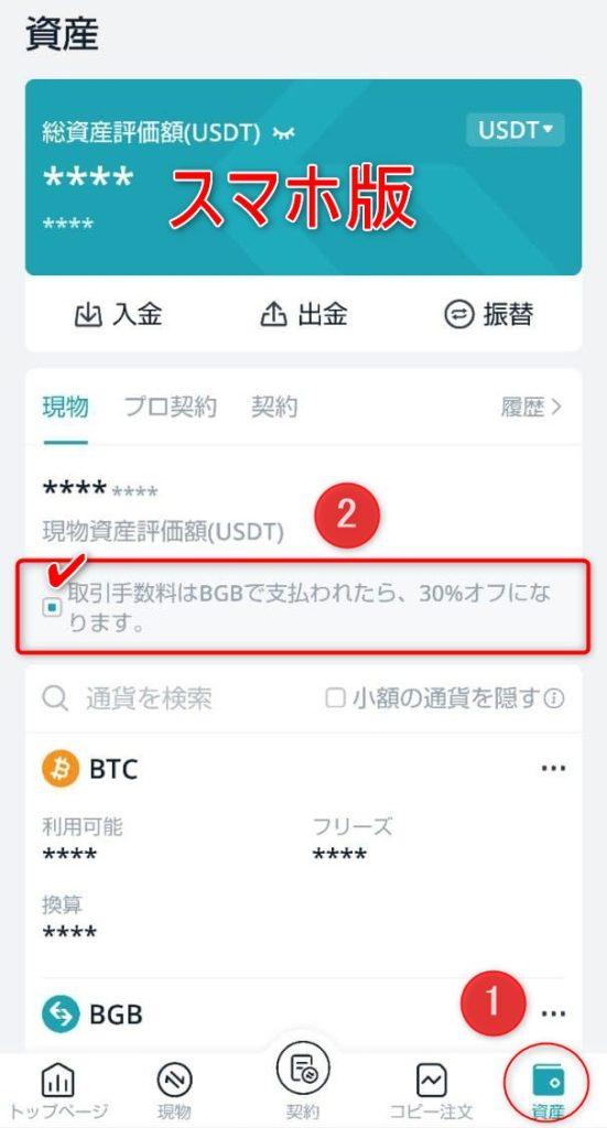 bitget ビットケット 暗号資産ディリバティブ取引所による簡単設定でコピートレード 認定講師 キャンペーン お得 情報